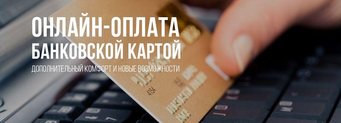 Онлайн-оплата банковской картой